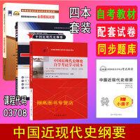 备考2021 自考3708 03708 中国近现代史纲要 自考教材+一考通题库辅导+自考通试卷附考点串讲小册子 3本套装
