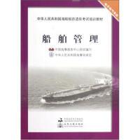 【二手旧书8成新】中华人民共和国海船船员适任考试培训教材:船舶管理(电子电气专业 中国海事服务中心 978756322