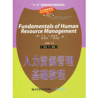 人力资源管理基础教程(第八版)