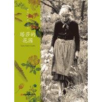 《塔莎的花园》(珍藏本)(塔莎奶奶的田园牧歌生活,让卢梭、爱因斯坦、爱默生等名人梦寐以求的乡村诗意风光,送给所有热爱自
