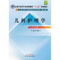 """儿科护理学---全国中医药行业高等教育""""十二五""""规划教材(第九版)"""