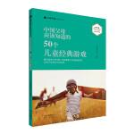 中国父母应该知道的 50个儿童经典游戏