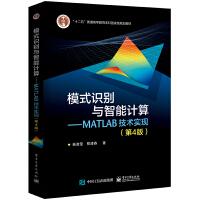 模式识别与智能计算―MATLAB技术实现(第4版)
