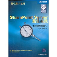【RT3】VIP-SharePoint Server实践(微软技术丛书) (美)柯里 清华大学出版社 97873022
