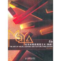 【二手书9成新】 Maya光与材质的视觉艺术(第3版) 邓永坚,叶志峰 人民邮电出版社 9787115228185
