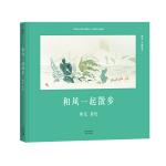 和风一起散步(熊亮作品,中国原创绘本经典;2017陈伯吹国际儿童文学奖获奖作品)