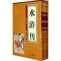 【二手旧书8成新】水浒传(全四册 (明)施耐庵 9787538714012
