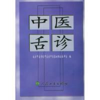 中医舌诊 9787117011303
