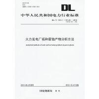 DL/T1151.1~DL/T1151.222012 火力发电厂垢和腐蚀产物分析方法(代替SD?2021986)