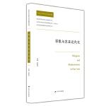宗教与东亚近代化