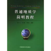 【二手旧书8成新】普通地质学简明教程 杨伦,刘少峰,王家生著 9787562513339