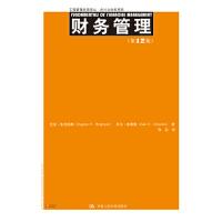 【二手书9成新】 财务管理(第12版) 尤金&#8226,F&#8226,布里格姆 等 中国人民大学出版社 97873