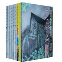 神秘大陆系列套书(全9册)(特惠品)
