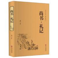 尚书礼记(国学经典 精注精译) 高山 9787519020644 中国文联出版社