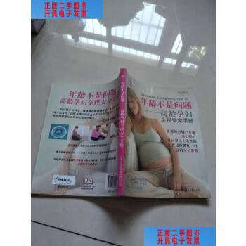 【二手旧书9成新】年龄不是问题:高龄孕妇全程安全手册【实物图片,】 /(?