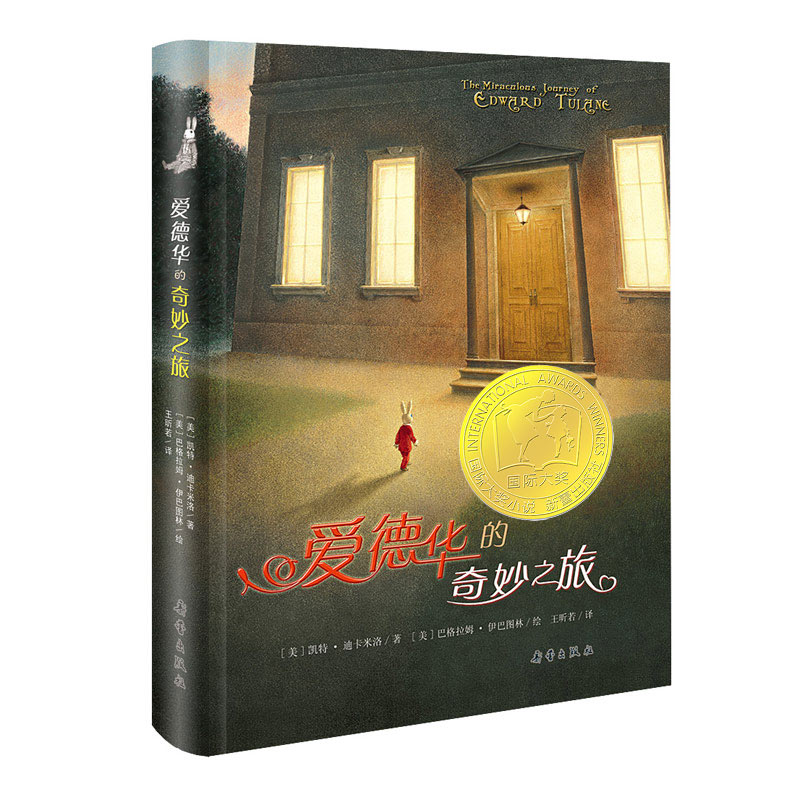国际大奖小说——爱德华的奇妙之旅(精装本)