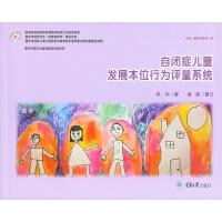 自闭症儿童发展本位行为评量系统
