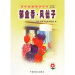 郁金香.风信子――百花盆栽图说丛书