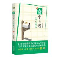 【二手旧书8成新】寄小读者 肖复兴 9787535478191