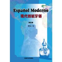 【二手旧书8成新】现代西班牙语(5(13新 董燕生 9787560029474