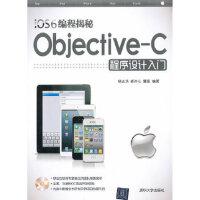 [旧书二手9成新]iOS6编程揭秘-Objective-C程序设计入门(配光盘) 杨正洪,郑齐心,曹星著 清华大学出版