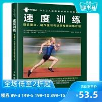 正版 速度训练 理论要点 动作练习与运动专项训练计划 功能性训练速度训练方法技巧 篮球足球网球竞赛项目 速度专项训练指