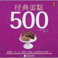 �典蛋糕500