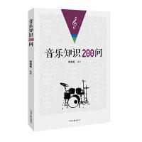 音乐知识200问