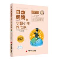 日本妈妈的学霸小孩养成课(新旧版本随机发货)