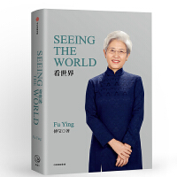 SEEING THE WORLD (《看世界》英文版)