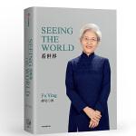 SEEING THE WORLD (《看世界》英文版)