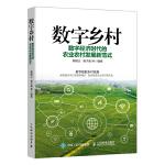 数字乡村:数字经济时代的农业农村发展新范式