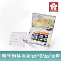特价 ! 日本樱花泰伦斯固体水彩30色套装 透明水彩颜料 便携式写生水彩,30块固体颜料、新款中号自来水笔一支、海绵两