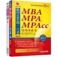 【二手旧书8成新】2017精点教材MBA、MPA、MPAcc管理类联考数学1000题一点通(第2版 杨洁,王苁宇,官飞