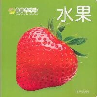 宝宝大卡书:水果