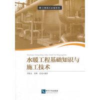 水暖工程基础知识与施工技术