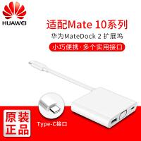 华为MateDock 2原装拓展坞 USB-C转HDMI VGA适配器MateBook 13/MateBook X P