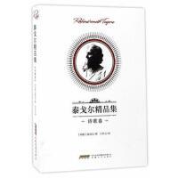 【二手旧书8成新】泰戈尔精品集 诗歌卷 泰戈尔 9787539658827