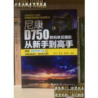 【 二手旧书9成新】尼康D750数码单反摄影从新手到高手 /曹照、曹莹、董宝利 著 化?