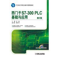 西门子S7-300PLC基础与应用 第2版