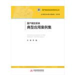 国产数控系统典型应用案例集