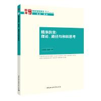 精准扶贫:理论、路径与和田思考