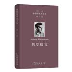 哲学研究(维特根斯坦文集)