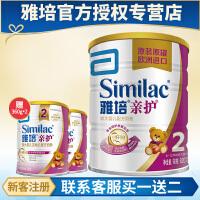 西班牙原装进口雅培亲护较大婴儿配方奶粉2段820克罐装6-12个月