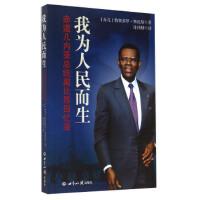 【二手旧书8成新】我为人民而生(赤道几内亚总统奥比昂回忆录 [赤几] 特奥多罗・奥比昂 9787501220748