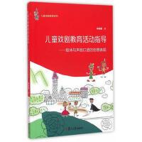 【二手旧书8成新】儿童戏剧教育系列 儿童戏剧教育活动指导:肢体与声音口语的创意表现 林玫君 9787309121100