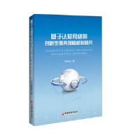 【二手旧书九成新】 基于认知网络的创新型服务保障机制研究