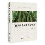 林木根系基本力学性质