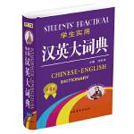 学生实用汉英大词典(第4版)