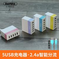 【支持礼品卡】remax 多口usb充电器插座多功能充电头2A苹果安卓手机多孔充电座